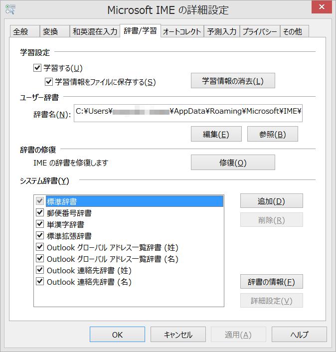 Office   のIME -   blog