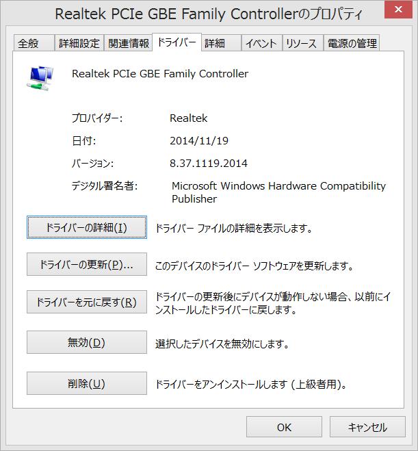 Realtek PCIe GBE Family Controllerを ... - Yahoo!知恵袋