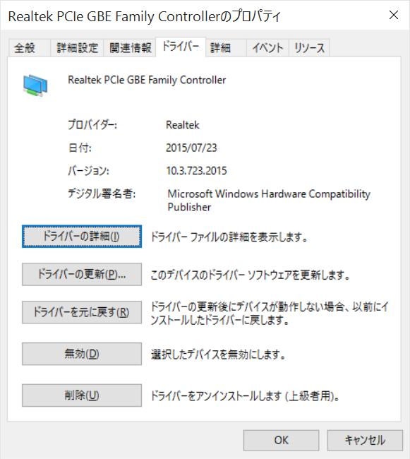 Realtek PCIe GBE Family Controller (有線) の異常 -  …