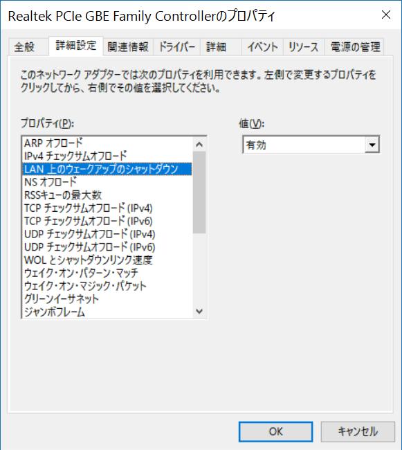 Windows10でWOL(Wake on LAN)の設定を行う : ア …