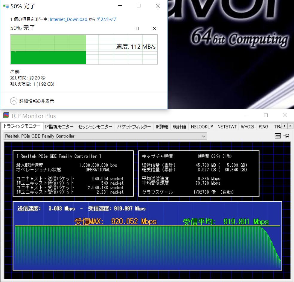 Realtek PCIe GBE Family Controllerを   - Yahoo!知恵袋