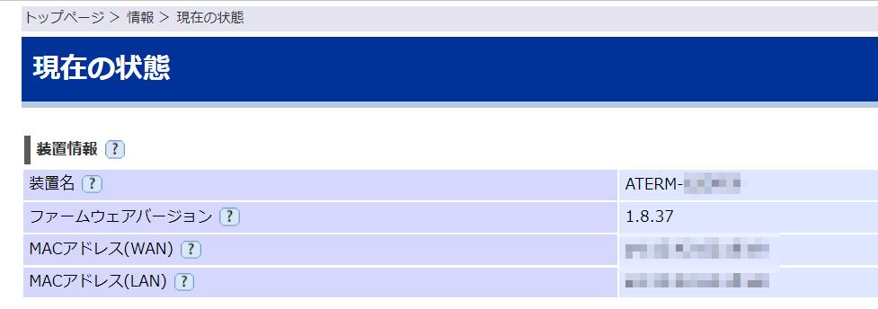 aterm bl900hw ファームウェア 1.8.37