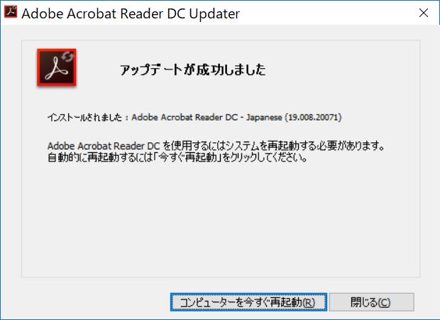 adobe acrobat reader dc 無料