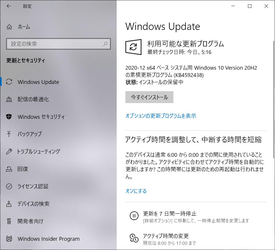プログラム windows 更新 の 10 バージョン 20h2 機能