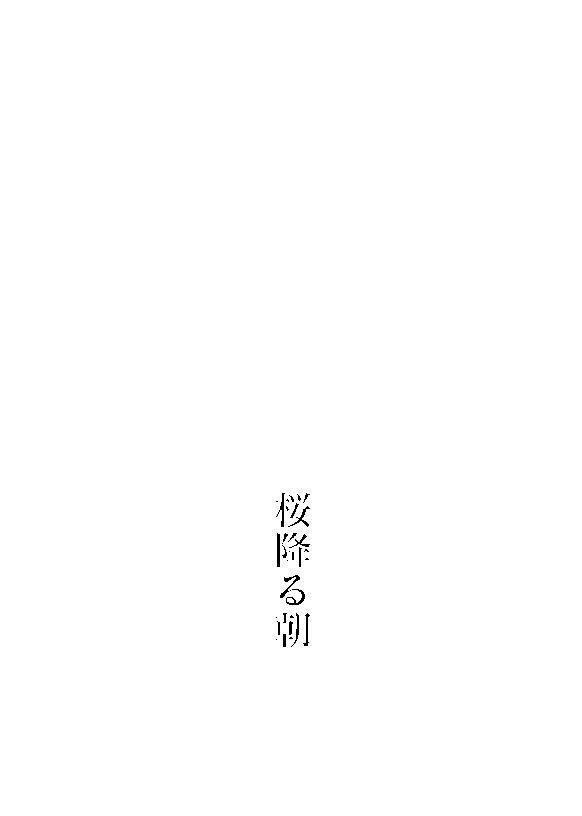 f:id:novel_doujin:20161120140352p:plain