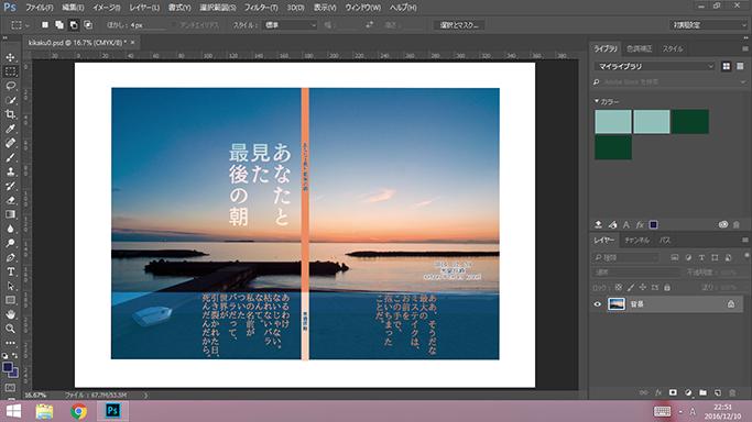 f:id:novel_doujin:20161211010357p:plain