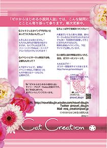 f:id:novel_doujin:20170819113648p:plain