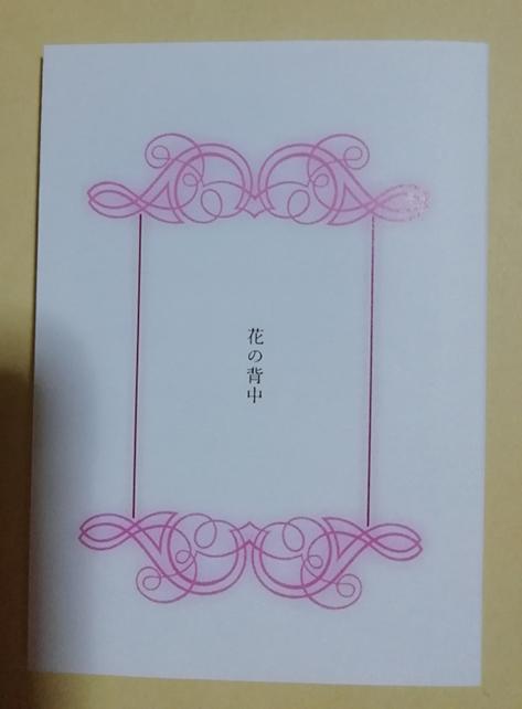 f:id:novel_doujin:20180824153347j:plain
