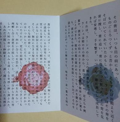 f:id:novel_doujin:20180824153424j:plain