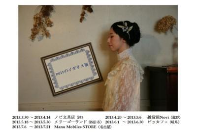 f:id:novi-hiro:20130228004057j:image