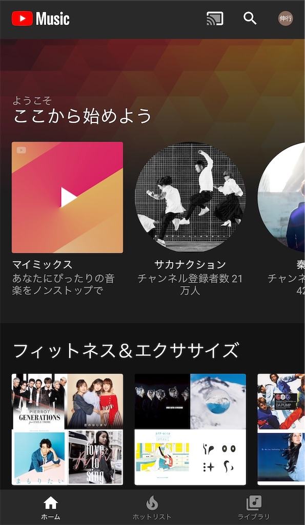 YouTube musicスクショ