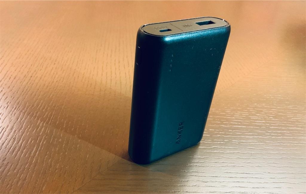 アンカーモバイルバッテリー2