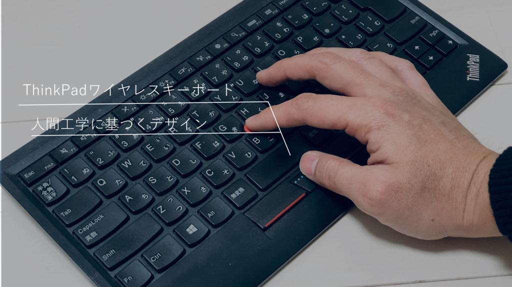 ThinkPadキーボード利用シーン