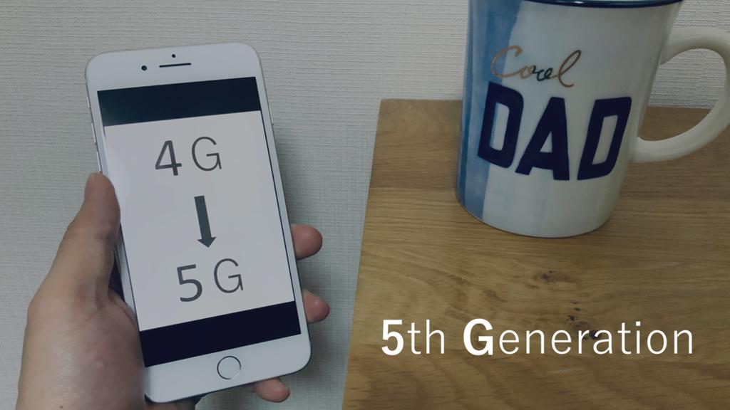 5Gメインビジュアル