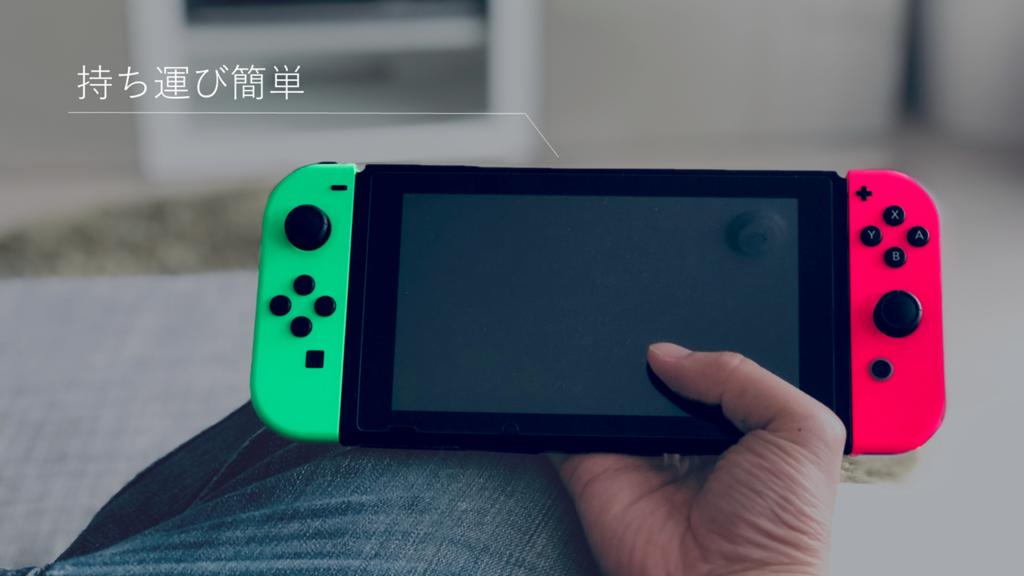 持ち運び簡単Nintendo Switch
