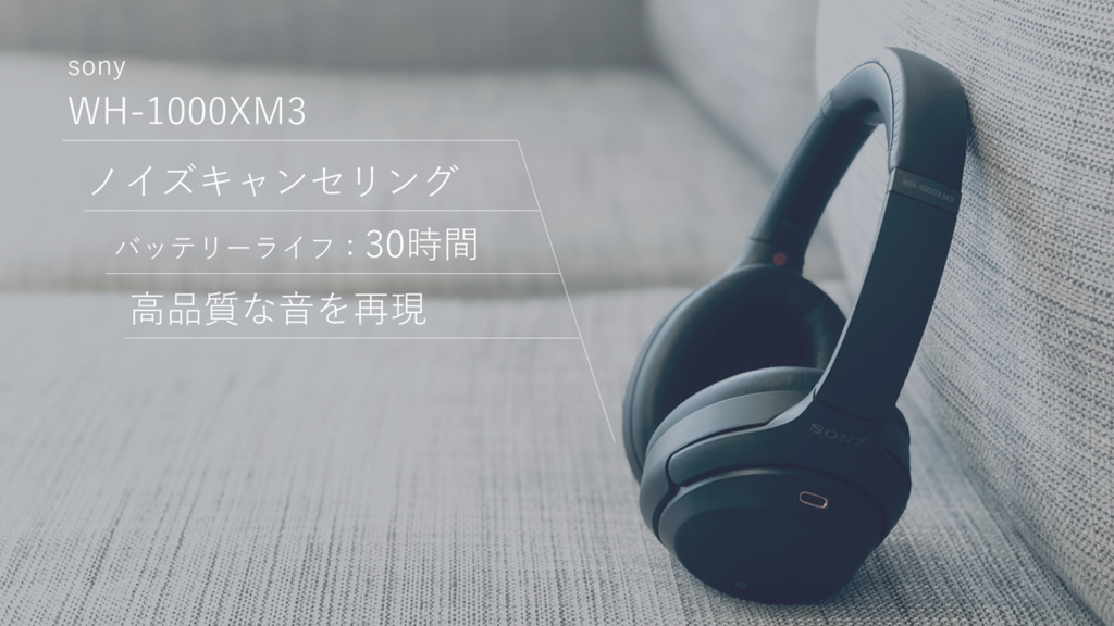 sony wh-100xm3 側面