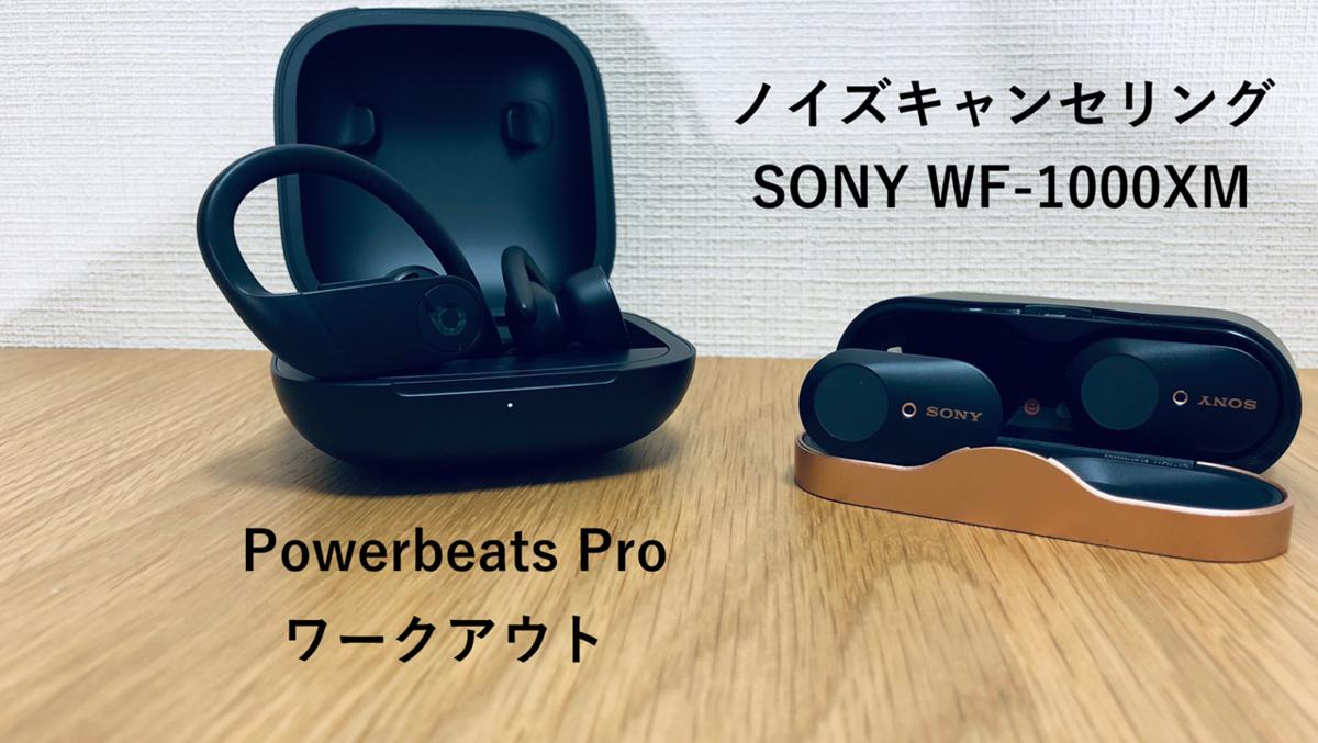 PowerbeatsProとWF-1000XM3