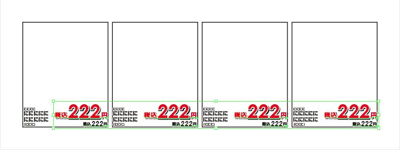 同じ位置で売価拡大縮小-イメージ1