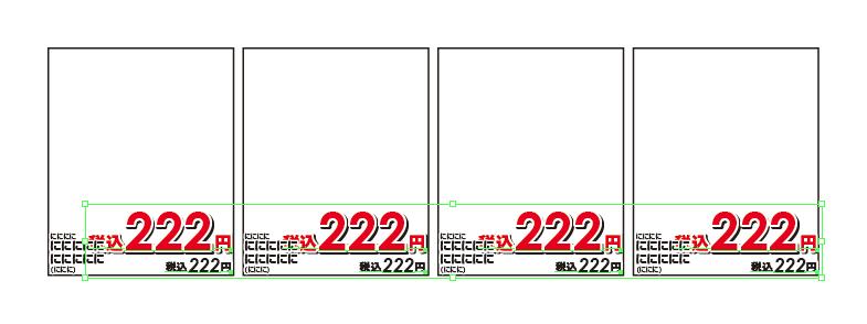 同じ位置で売価拡大縮小-イメージ3