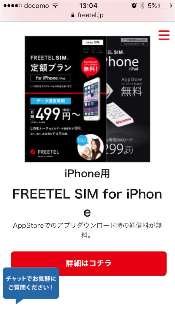 フリーテル iOS端末用nanoSIM(iPhone用)購入の注意画像