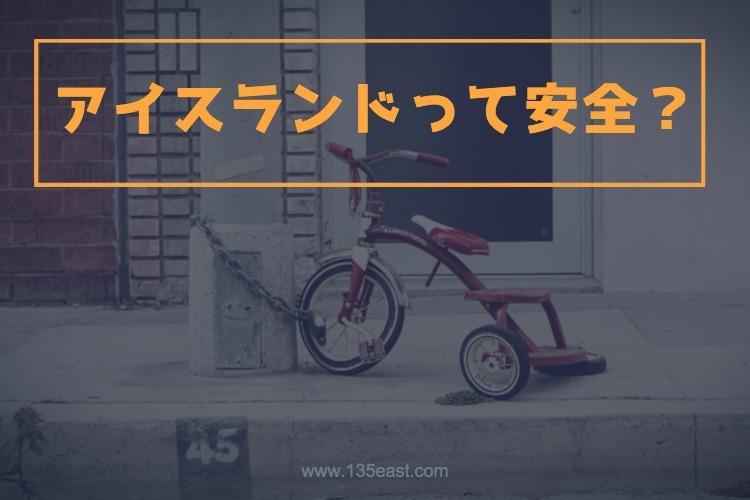 f:id:novotabi:20180410155245j:plain