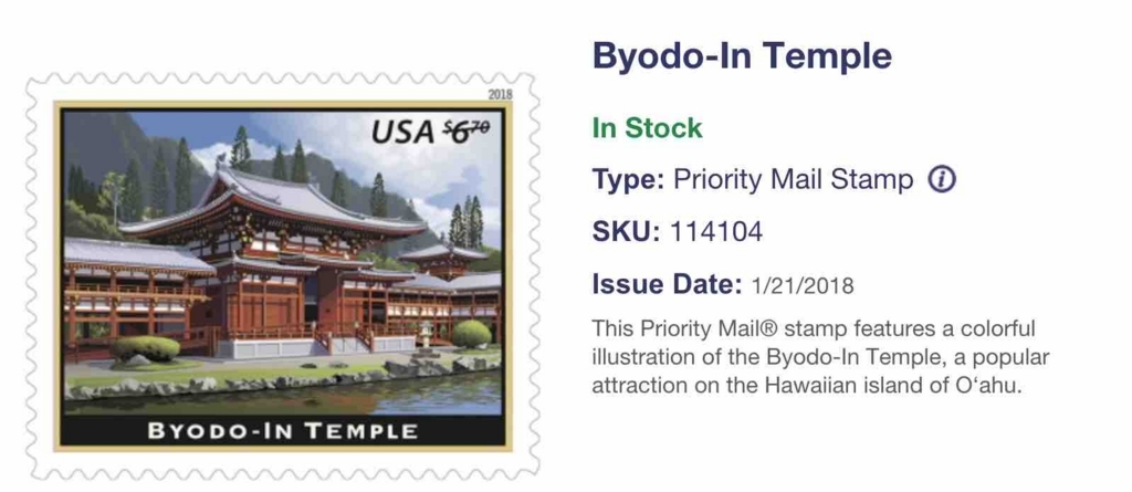 Byodo-In Templeの切手(引用:USPS.com)