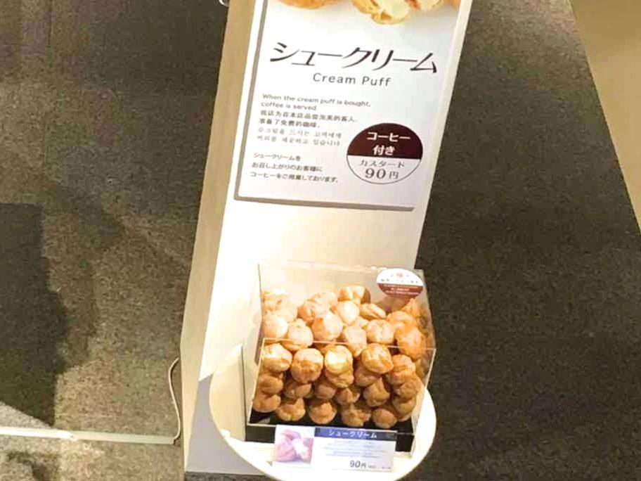六花亭のシュークリーム