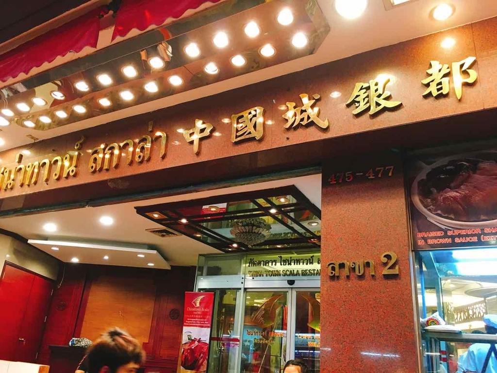 China Town Scalaの外観