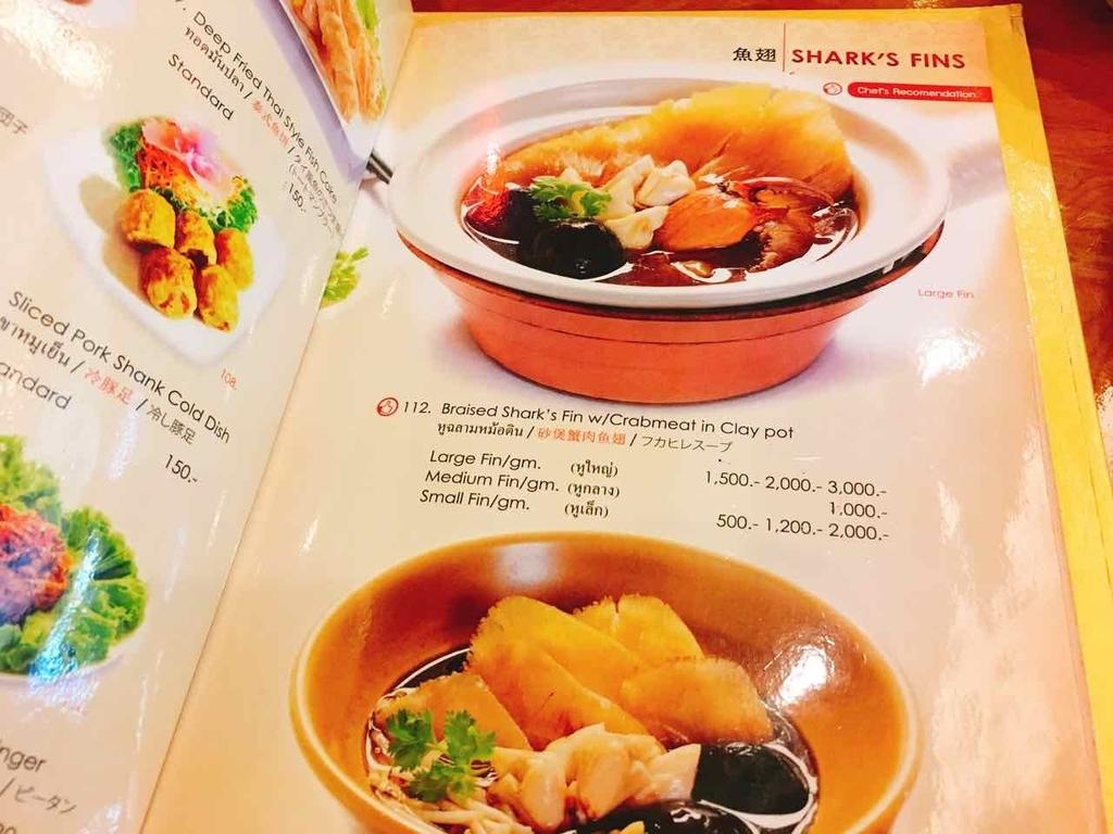 Ping's Shark's Fin Restaurant メニュー
