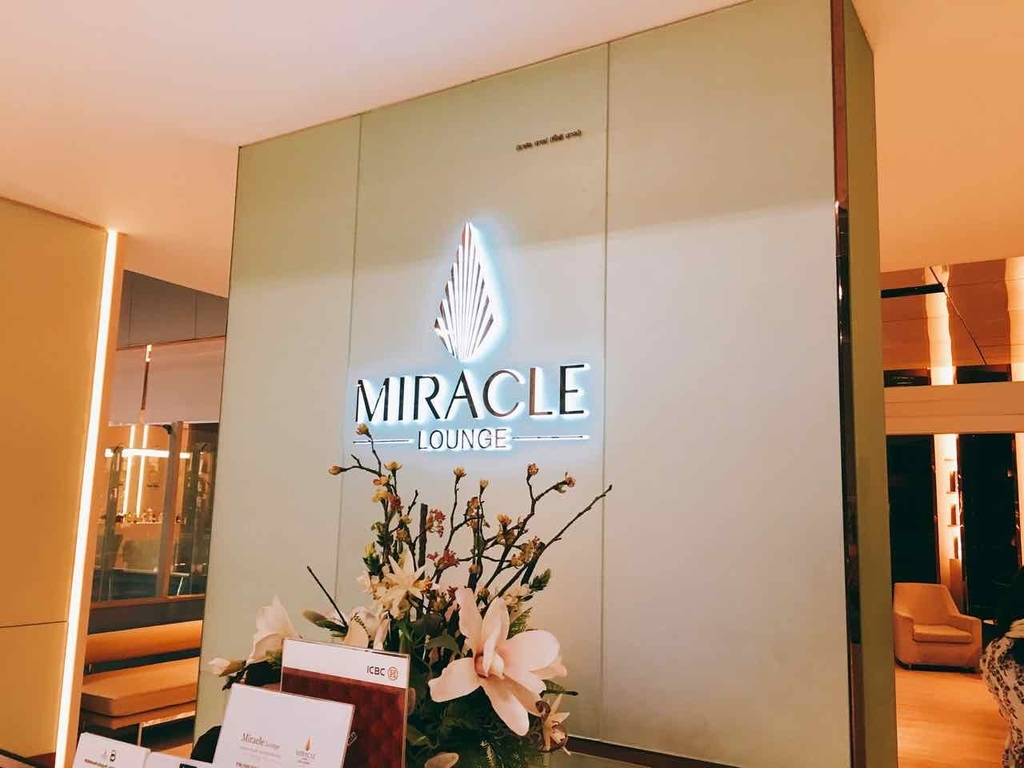 Miracle First Class Lounge