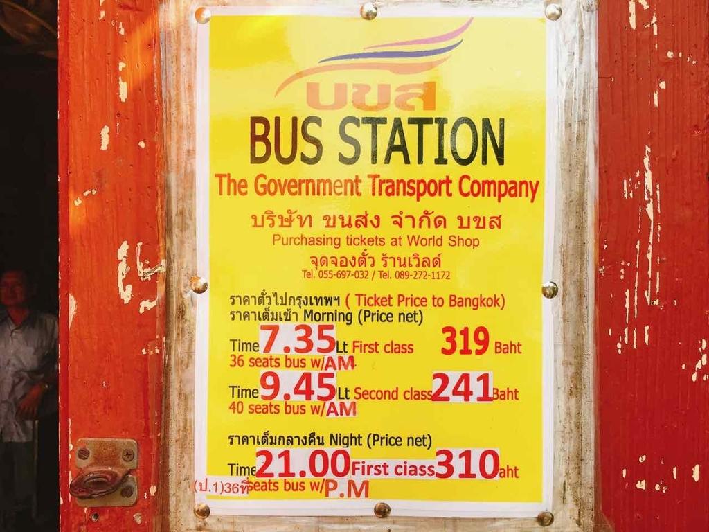 アユタヤ行き バス乗車券 時刻表