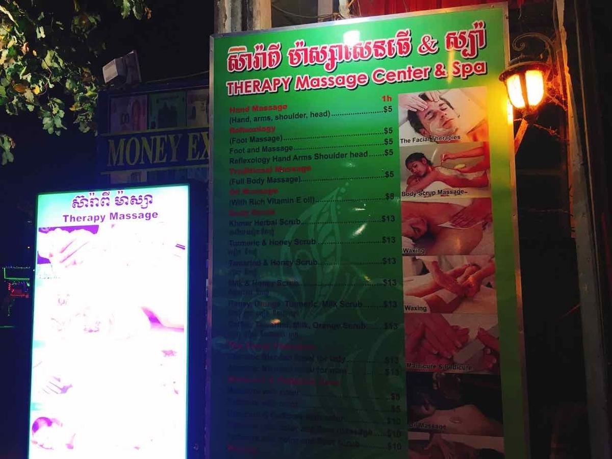 カンボジア フットマッサージ メニュー
