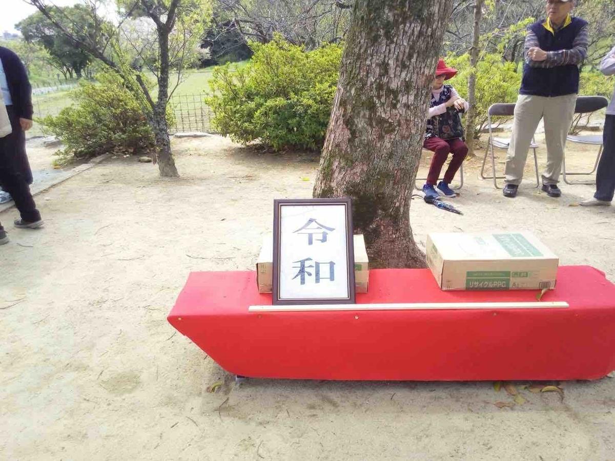 坂本八幡神社 令和