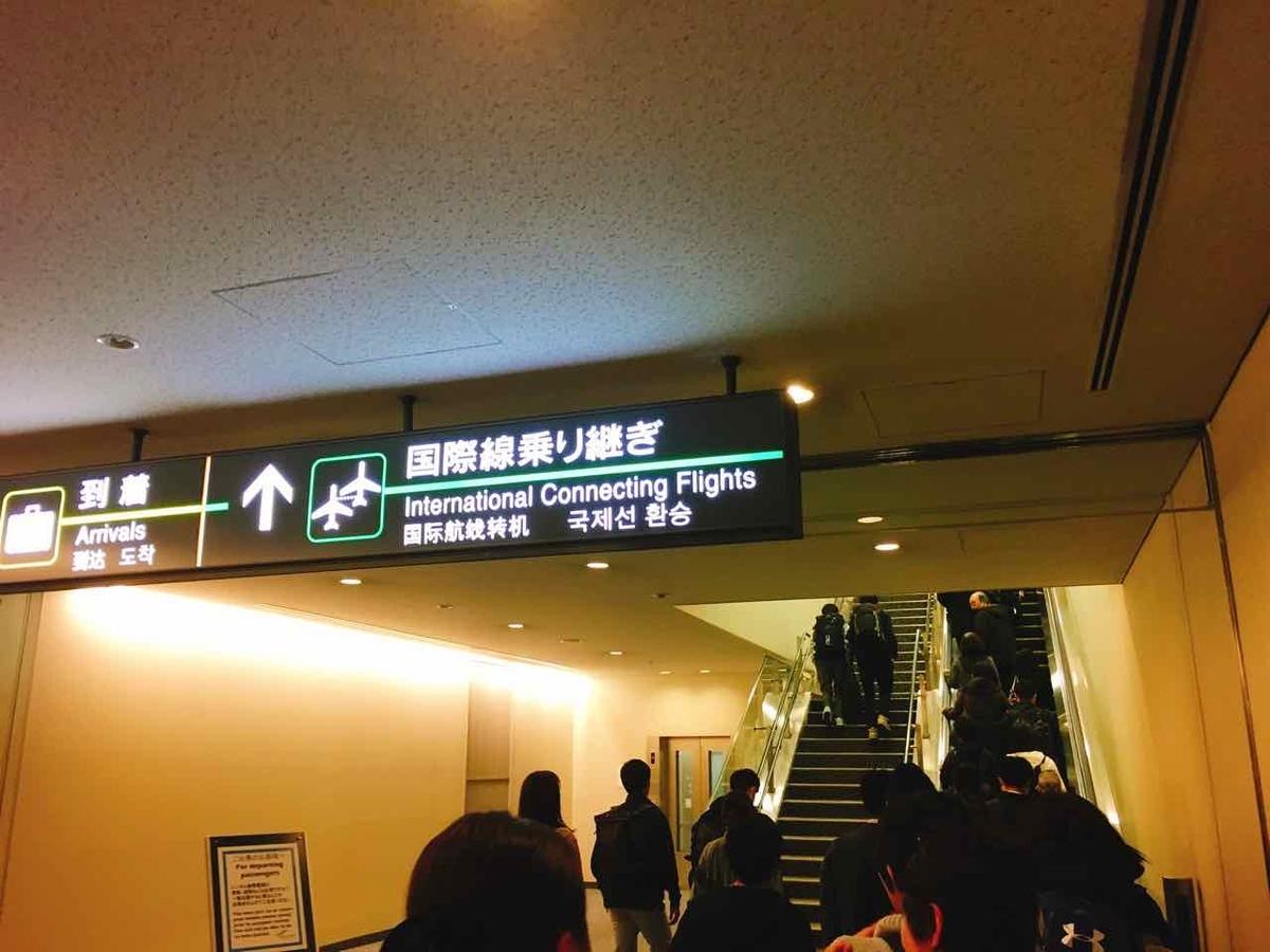 成田空港での乗継