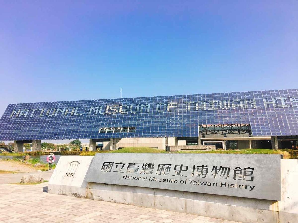 国立台灣歴史博物館