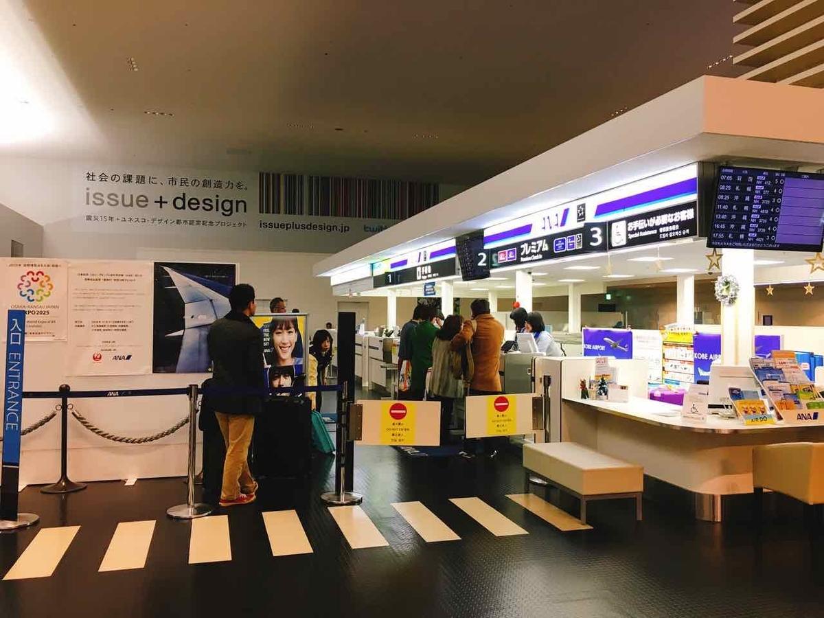 神戸空港 ANA チェックイン