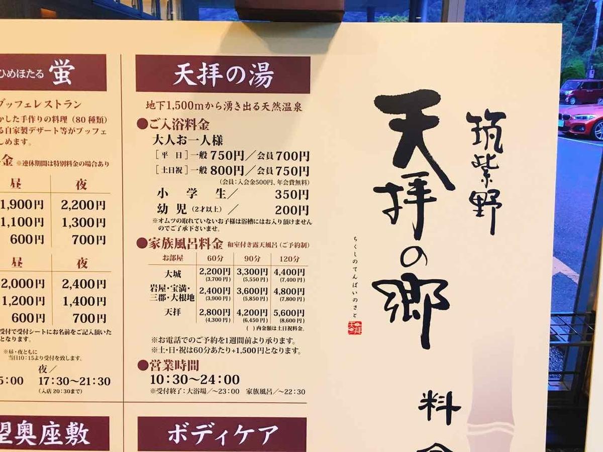 筑紫野 天拝の湯 料金表