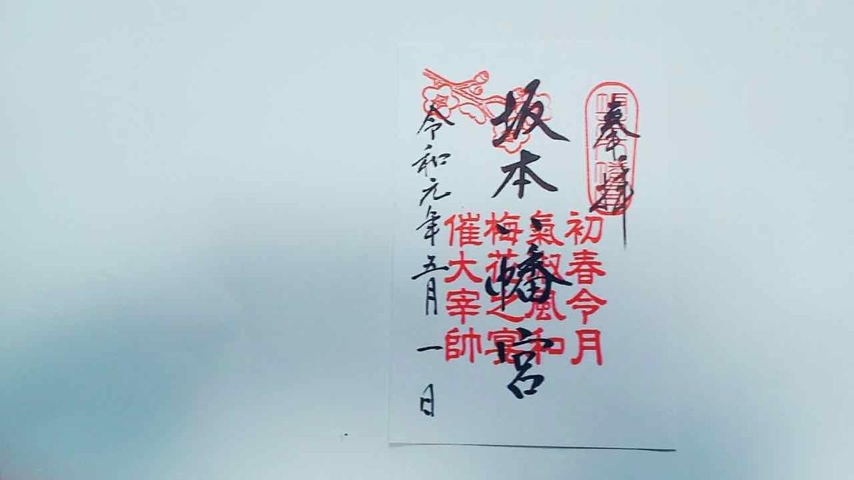 坂本八幡宮の御朱印