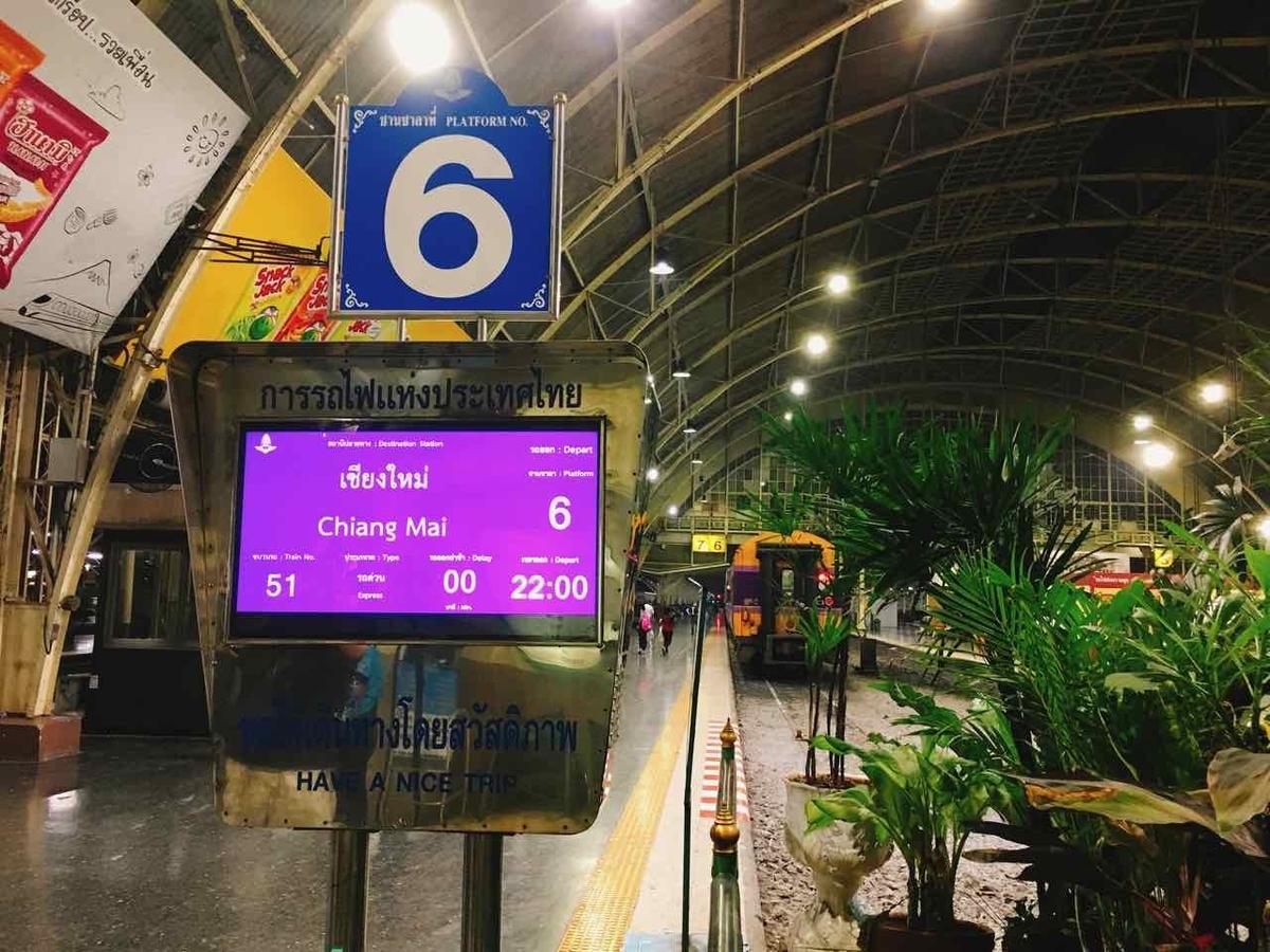タイ チェンマイ 鉄道