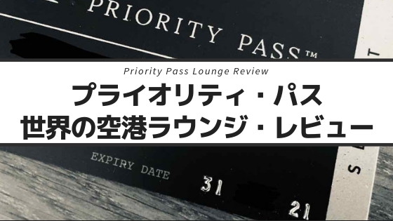 priority-pass-review