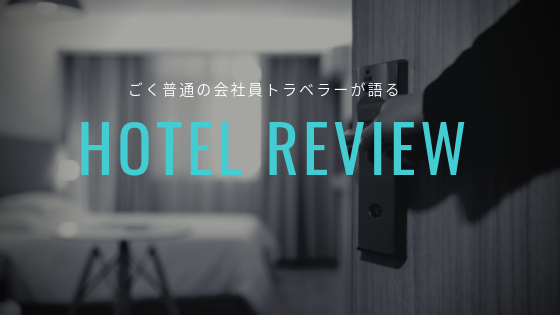 hotel-review-list