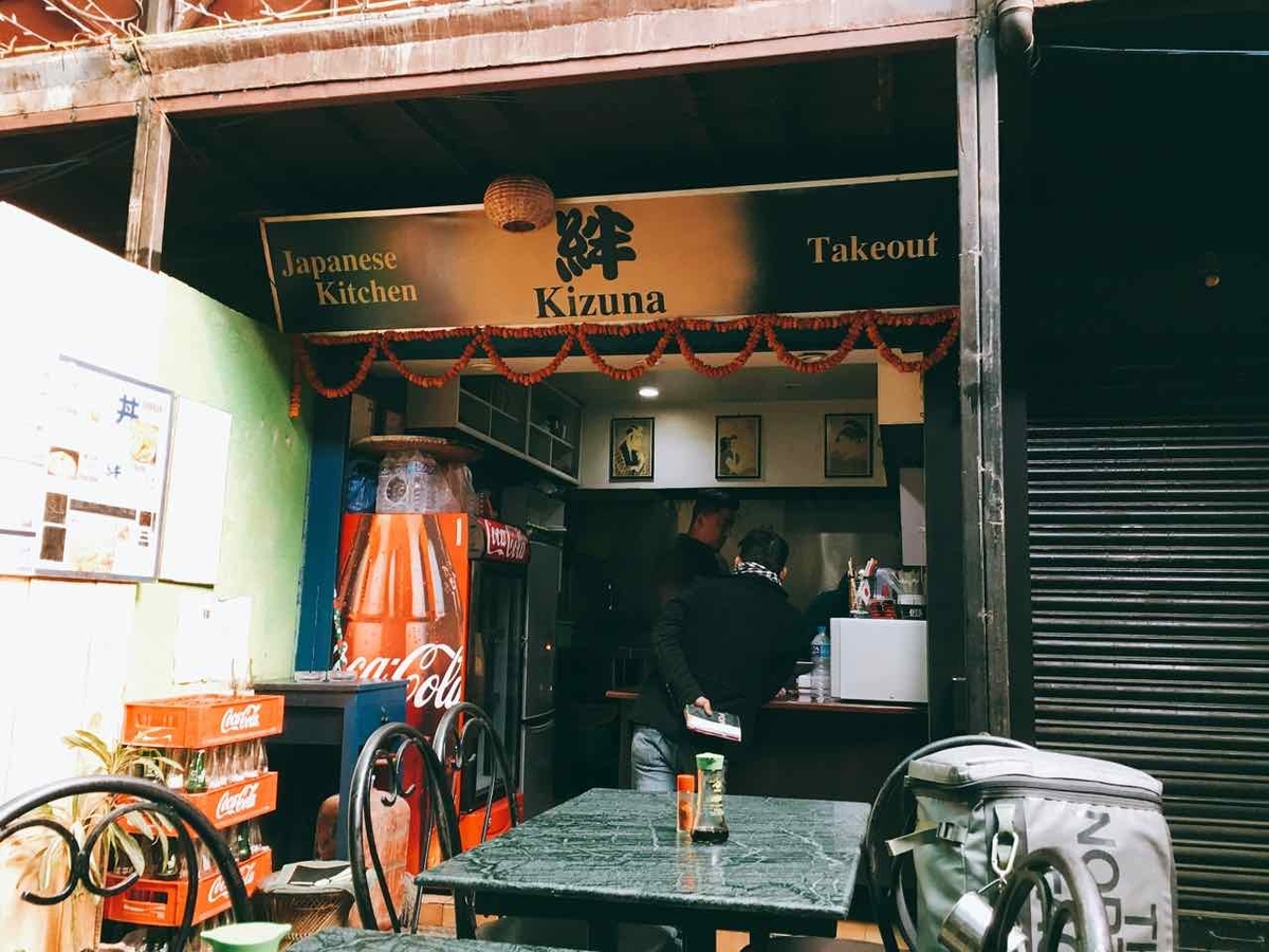 Japanese Kitchen Kizuna