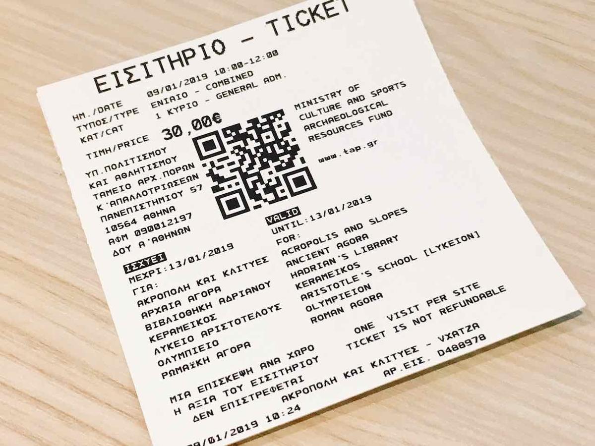 ギリシャ パルテノン神殿 チケット
