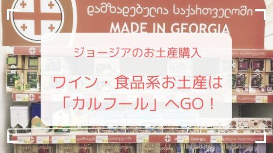 ジョージア お土産情報
