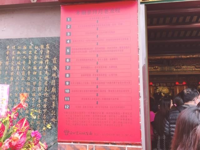 台北霞海城隍廟 お参り方法