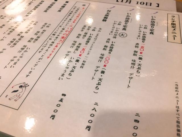 福岡・河太郎・中洲本店のランチメニュー