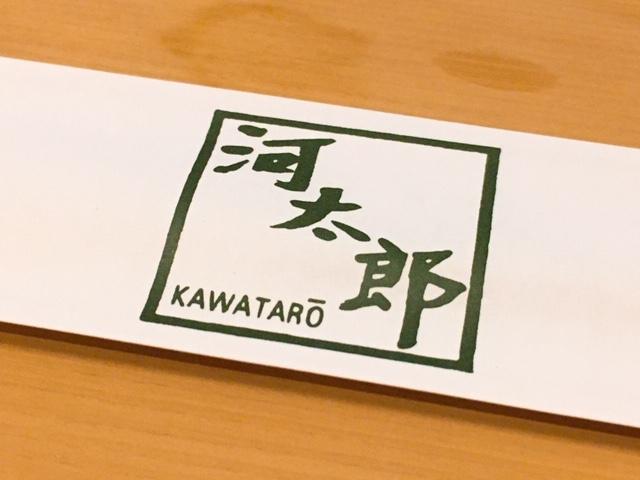 福岡・河太郎