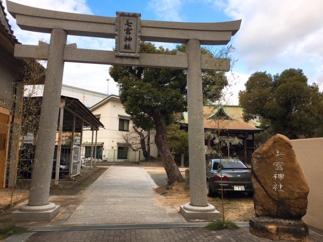 神戸 七宮神社