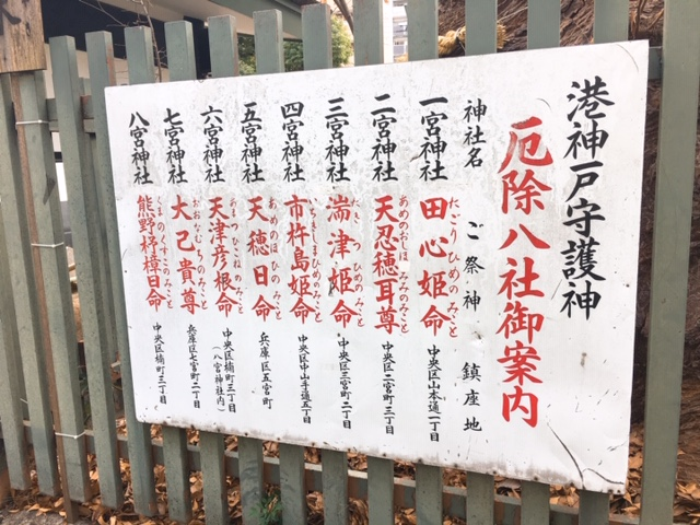 神戸・八宮巡り