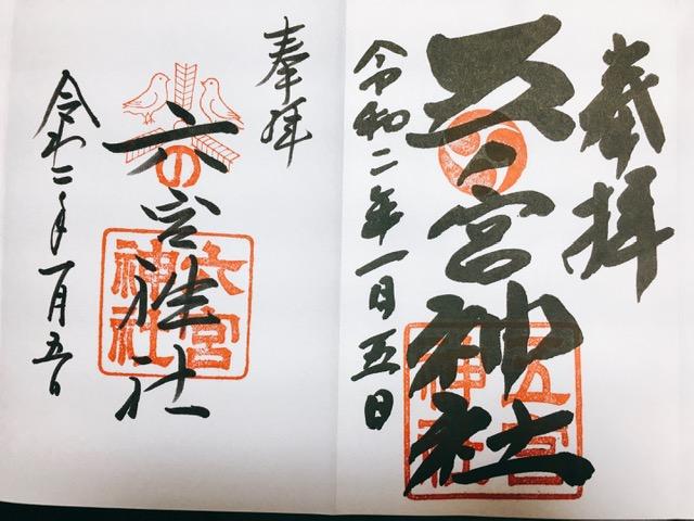 生田裔神八社(いくたえいしんはちしゃ)の御朱印